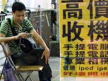 香港成人等待在街道上 免版税库存图片