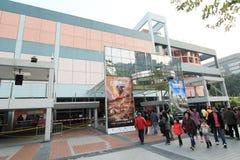 香港科学馆 图库摄影