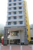 香港科技大学 图库摄影