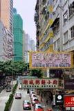 香港老小街道 图库摄影