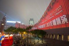 香港脉冲3D光展示 库存图片