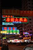 香港霓虹灯焕发在晚上 免版税库存照片
