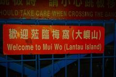 香港,中国- 2017年1月26日:情报在Lantau签到梅窝镇在香港,中国 免版税库存照片