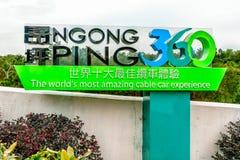 香港- 2016年1月26日:昂坪360在大屿山的Skyrail的大标志在香港 昂坪360 Skyrail是位置 免版税库存照片
