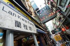 香港- 2013年11月26日:繁忙的LKF (兰桂坊Festiv 免版税图库摄影