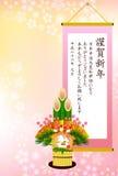 马新年的卡片2014年 库存照片