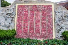 马祖寺庙的封印在湄洲岛的 免版税库存图片