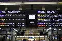 驻地的日本离开委员会 库存照片