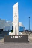 鲍里斯・叶利钦总统中心 图库摄影