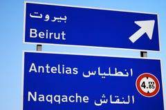 黎巴嫩roadsign 图库摄影
