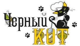 黑人猫厨师,有ladlekitchen匙子`的猫厨师 免版税库存照片