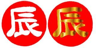 龙徽标 免版税库存图片