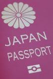 Διαβατήριο της Ιαπωνίας Στοκ Φωτογραφία