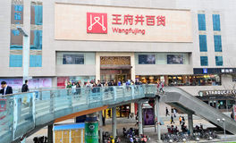 购物中心超级wangfujing 库存照片