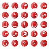 03 język arabski Fotografia Stock