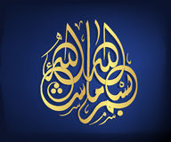 044_Arabic calligraphy Royalty Free Stock Photo