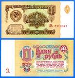 1 ρούβλι ΕΣΣΔ τραπεζογρ&alp Στοκ φωτογραφία με δικαίωμα ελεύθερης χρήσης