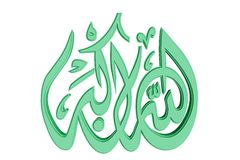 1 исламский символ молитве Стоковое Фото