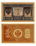 1 старая рублевка русско Стоковое Изображение