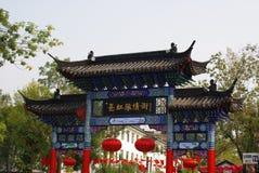 1 улица парка changhong Стоковые Изображения RF