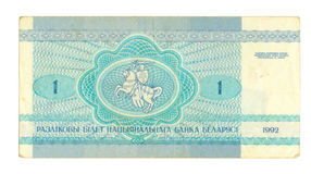 1 1992年比拉罗斯票据卢布 库存图片