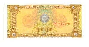 1 facture de riel du Cambodge, 1979 Image libre de droits