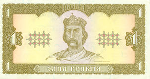 1 hryvnia bill of Ukraine, 1992 Royalty Free Stock Images