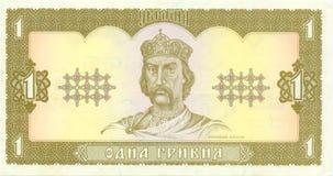 1 hryvnia ukraine för 1992 bill Royaltyfria Bilder