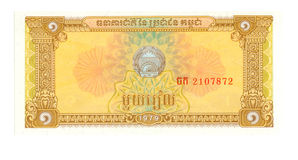 1 riel bill of Cambodia, 1979 Royalty Free Stock Image