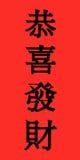 (1) sztandaru chińczyka nowy rok Zdjęcia Royalty Free