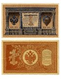 1 vieux roubles russes Image stock