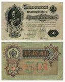 10 1898 gammala rubles russia s för pengar Royaltyfri Foto