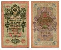10 alte russische Rubel Stockfotos