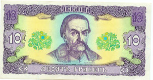 10 hryvnia bill of Ukraine, 1992 Stock Images