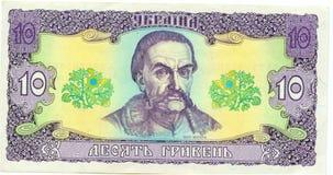 10 hryvnia bill of Ukraine, 1992 Stock Images