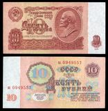 10 rubles 1961 Royalty Free Stock Photography