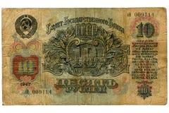 10 rublos soviéticas Imágenes de archivo libres de regalías