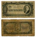 10 viejas rublos soviéticas (1937) Imagen de archivo libre de regalías
