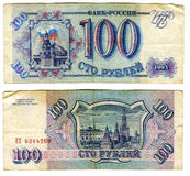 100 одного рублевки России Стоковые Фото