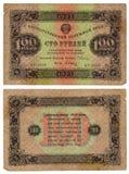 100 1923 gammala rubles sovjetiskt Royaltyfri Foto