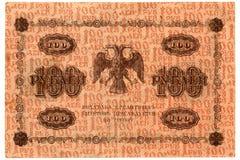 100 roubles de la période de guerre civile Images libres de droits