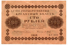 100 Rubel des Bürgerkriegzeitraums Stockfotos
