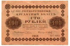 100 rublos do período da guerra civil Fotos de Stock