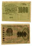 1000 alte sowjetische Rubel (1919) Lizenzfreies Stockbild