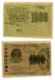 1000 viejas rublos soviéticas (1919) Imagen de archivo libre de regalías