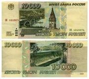 10000块钞票卢布 免版税图库摄影