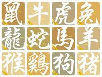 12 Chinese dierenriemtekens Stock Afbeelding