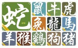 12 Chinese dierenriemtekens Royalty-vrije Stock Foto