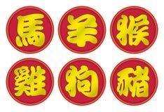 12 Chinese reeks 2 van het Teken van de Dierenriem Royalty-vrije Stock Fotografie