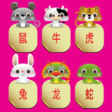 12 Chinese Zodiac animals. (Set A (eps10 Royalty Free Stock Image